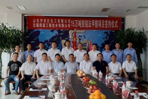 Signing ceremony at Shandong Yushiju Chemical's formaldehyde production site. (Photo: Clariant)